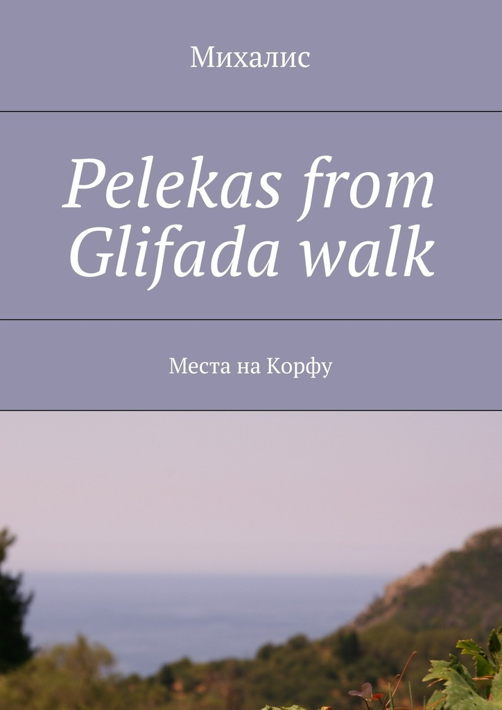 Михалис Pelekas from Glifada walk. Места на Корфу