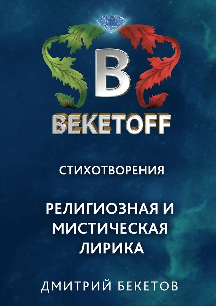 Дмитрий Бекетов Религиозная имистическая лирика. Стихотворения