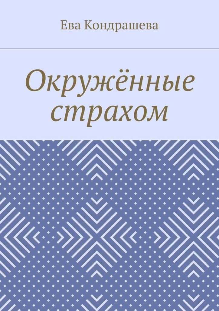 Ева Кондрашева Окружённые страхом форзиция кустарник в питомнике