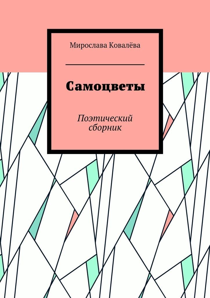 Мирослава Ковалёва Самоцветы. Поэтический сборник скачать песню я куплю тебе новую жизнь без регистрации и смс