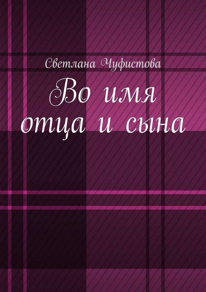 Светлана Чуфистова бесплатно