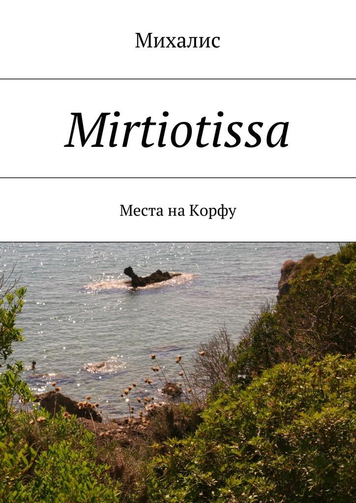 Mirtiotissa. Места НаКорфу