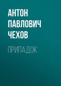 Антон Чехов - Припадок