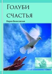 Мария Велисовская - Голуби счастья