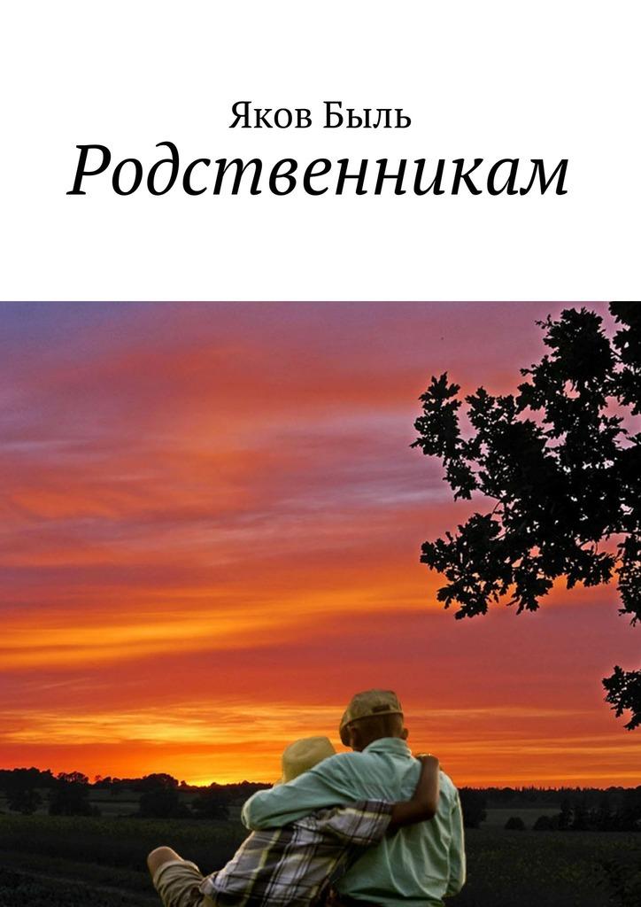 Яков Быль Родственникам яков быль весна заря любите милые любя