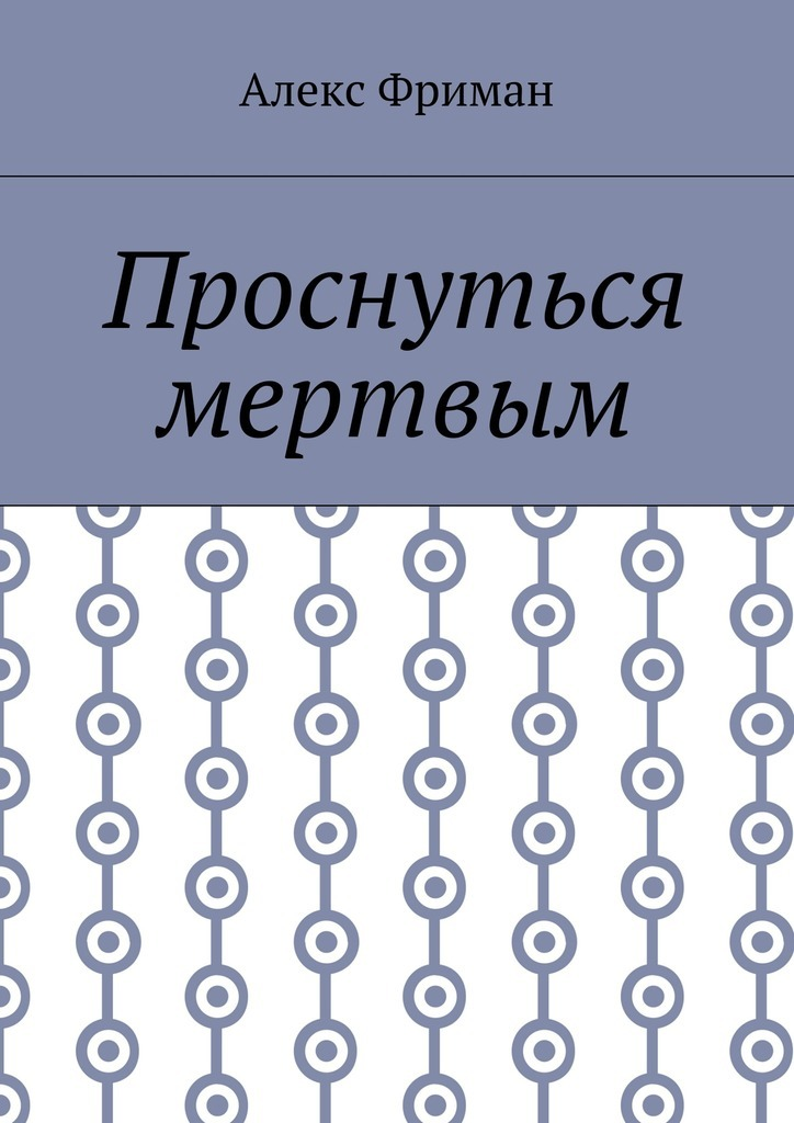 Алекс Фриман - Проснуться мертвым