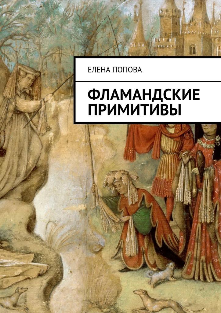 Елена Попова бесплатно