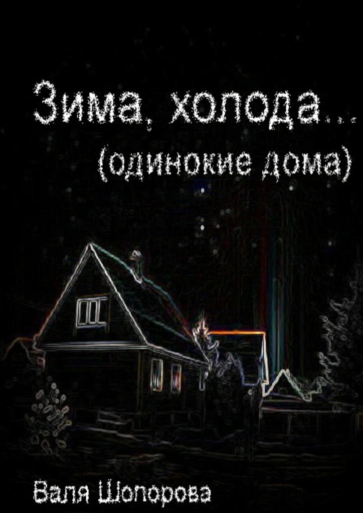 Валя Шопорова Зима, холода объявления новокузнецк диван