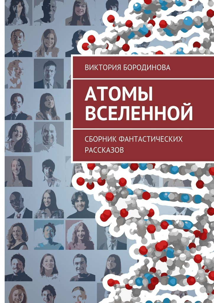 Виктория Бородинова - Атомы Вселенной. Сборник фантастических рассказов