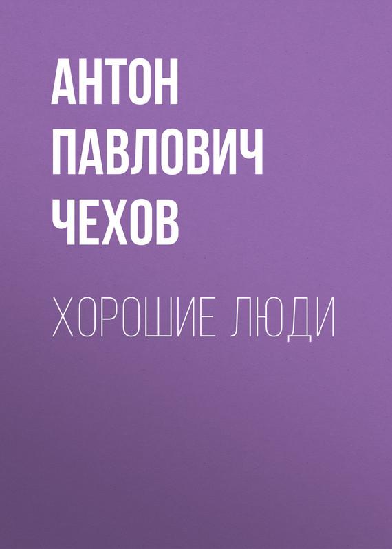 Антон Чехов Хорошие люди