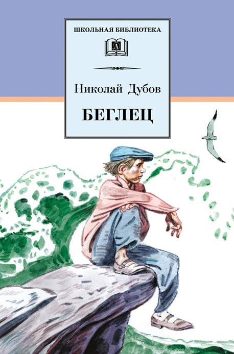 Николай Дубов Беглец (сборник) книги центрполиграф беглец