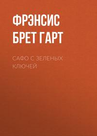 Фрэнсис Брет Гарт - Сафо с Зеленых Ключей