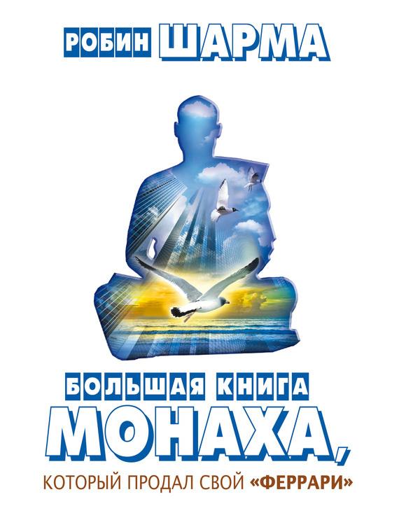Робин Шарма Большая книга монаха, который продал свой «феррари» (сборник) шарма р аудиокн шарма кто заплачет когда ты умрешь