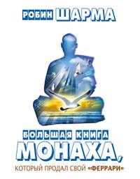 - Большая книга монаха, который продал свой «феррари» (сборник)
