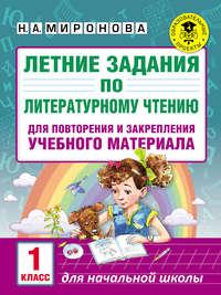 Н. А. Миронова - Летние задания по литературному чтению для повторения и закрепления учебного материала. 1 класс