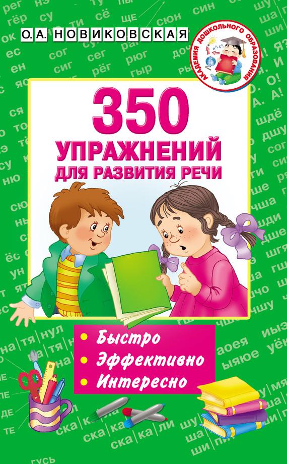 О. А. Новиковская 350 упражнений для развития речи новиковская ольга андреевна альбом по развитию речи для самых маленьких