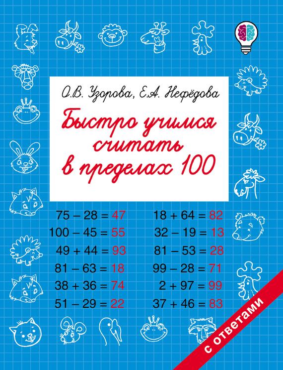 О. В. Узорова Быстро учимся считать в пределах 100