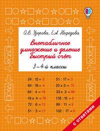 О. В. Узорова - Внетабличное умножение и деление. Быстрый счёт. 3-4 классы
