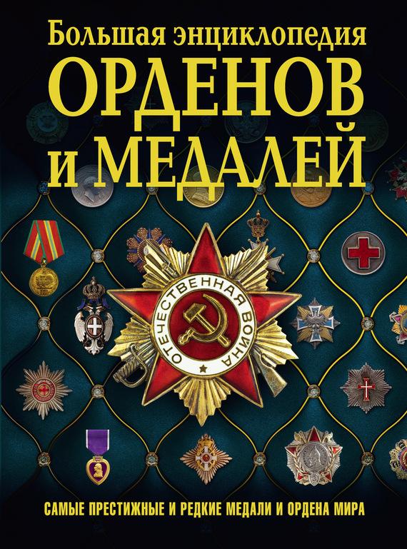 Николай Волковский. Большая энциклопедия орденов и медалей