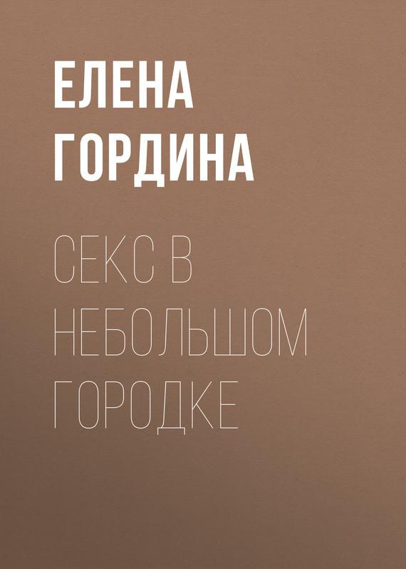 Елена Гордина бесплатно
