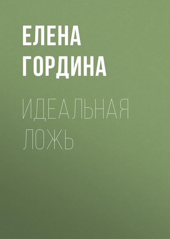 Елена Гордина - Идеальная ложь
