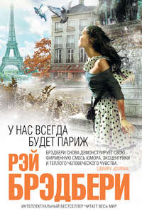 Рэй Брэдбери - У нас всегда будет Париж (сборник)