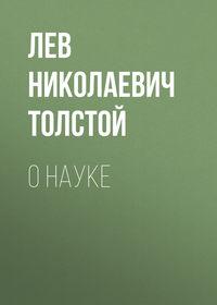 Лев Толстой - О науке