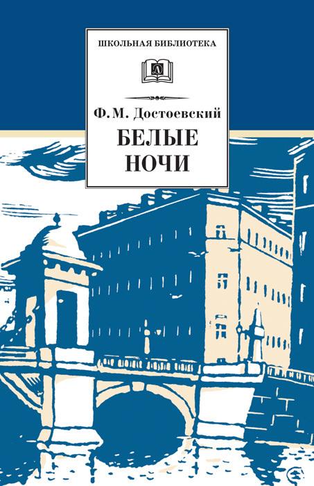 Федор Достоевский Белые ночи ISBN: 5-08-004061-0 джиган – дни и ночи cd