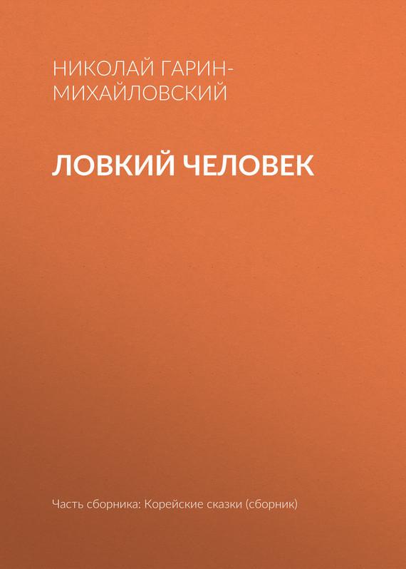 Николай Гарин-Михайловский Ловкий человек