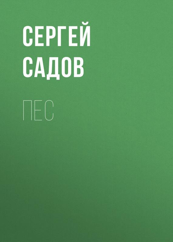 Сергей Садов Пес автозапчасти на а м волга сайбер