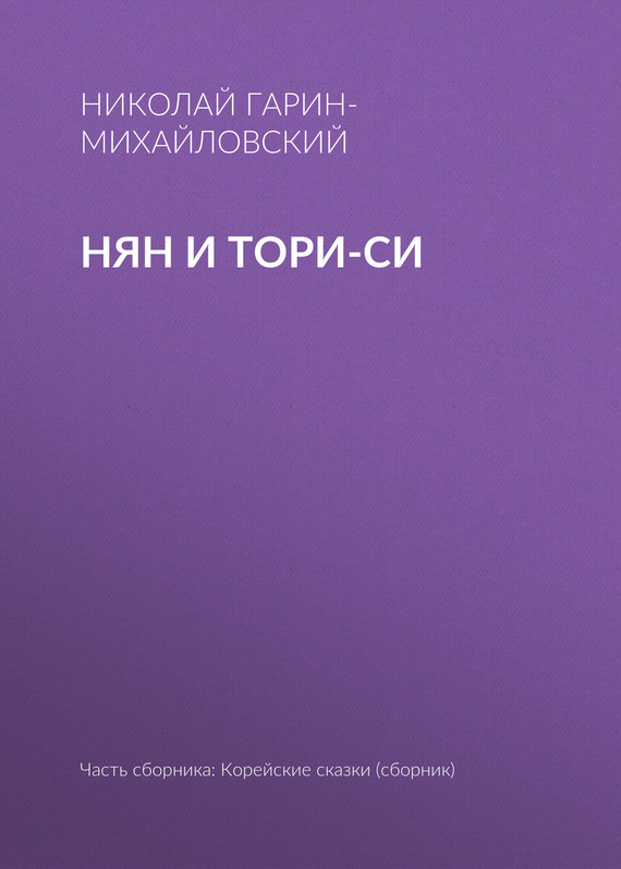 Николай Гарин-Михайловский Нян и Тори-си тори озолс зависимая
