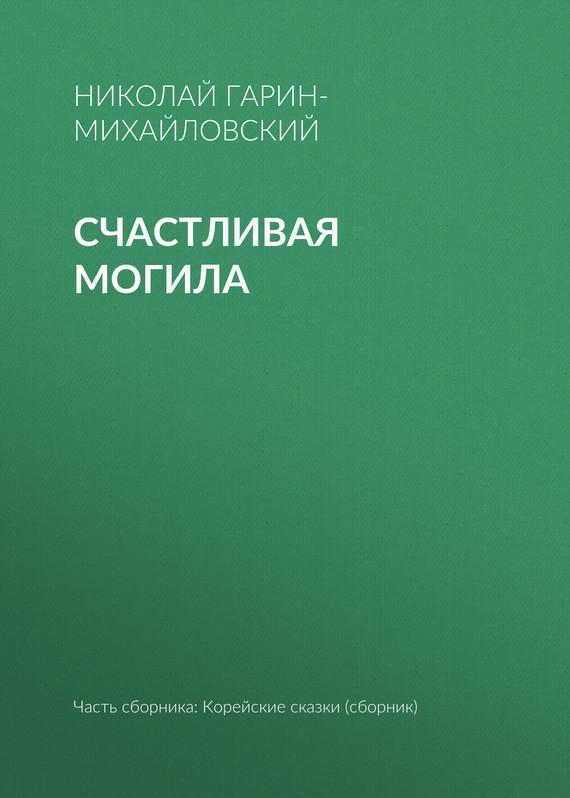 Николай Гарин-Михайловский Счастливая могила