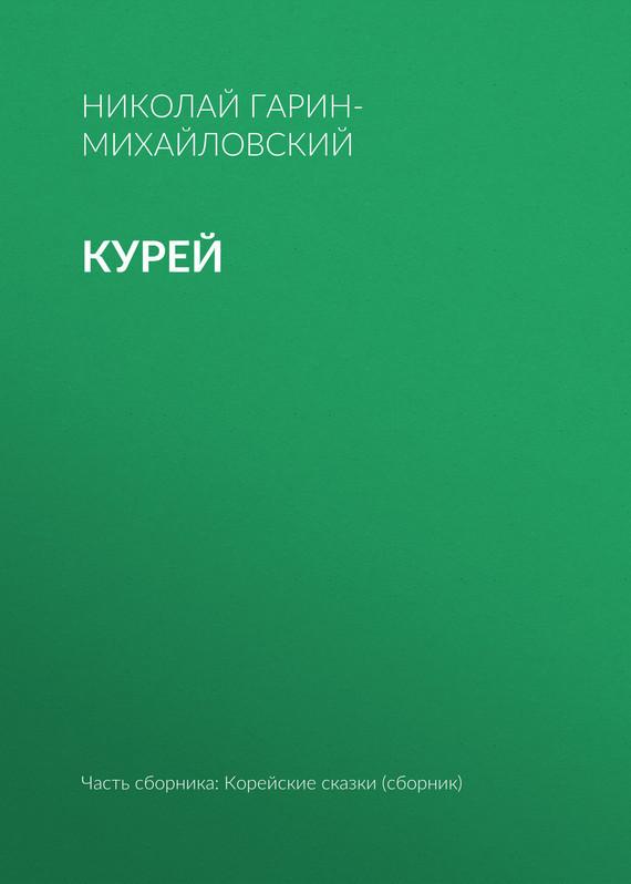 Николай Гарин-Михайловский Курей куплю комбикорм для курей несушек украина