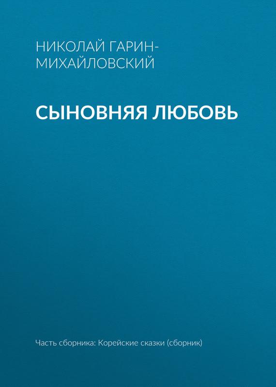 Николай Гарин-Михайловский Сыновняя любовь сын