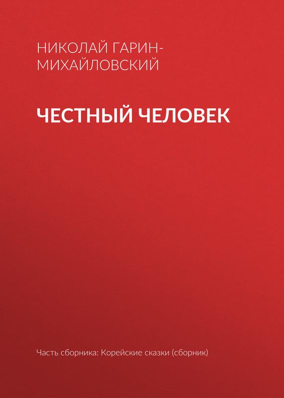 Николай Гарин-Михайловский Честный человек сергей самаров честный враг – наполовину друг