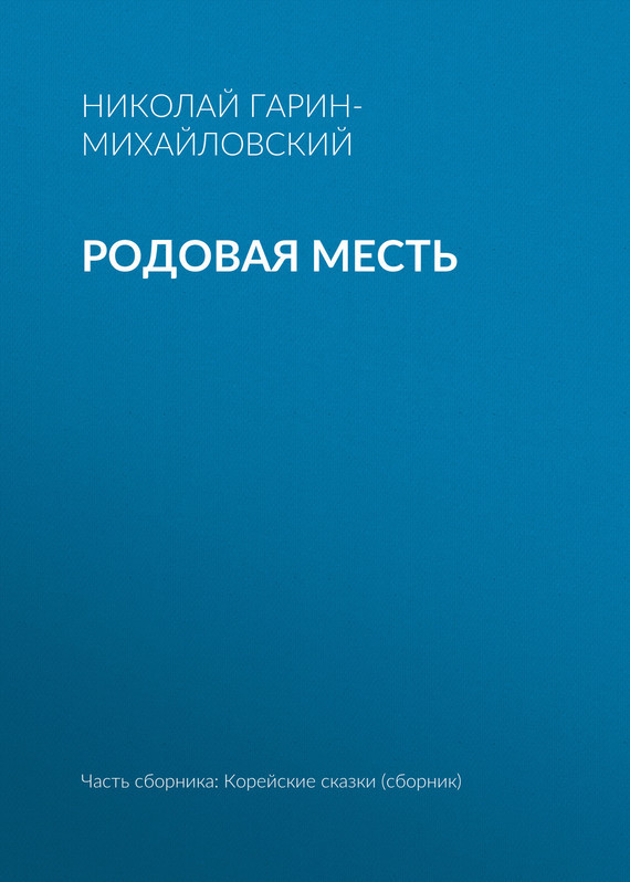 Николай Гарин-Михайловский Родовая месть книги эксмо таежная месть