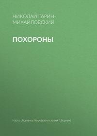 Николай Гарин-Михайловский - Похороны