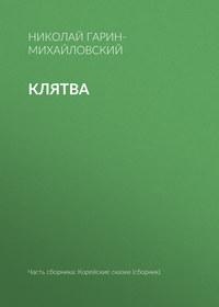 Николай Гарин-Михайловский - Клятва