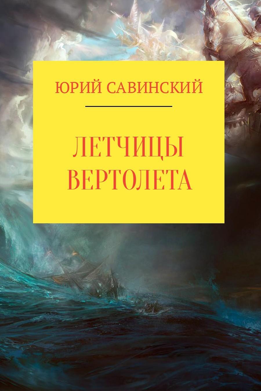 Летчицы Вертолета ( Юрий Эзекейлевич Савинский  )