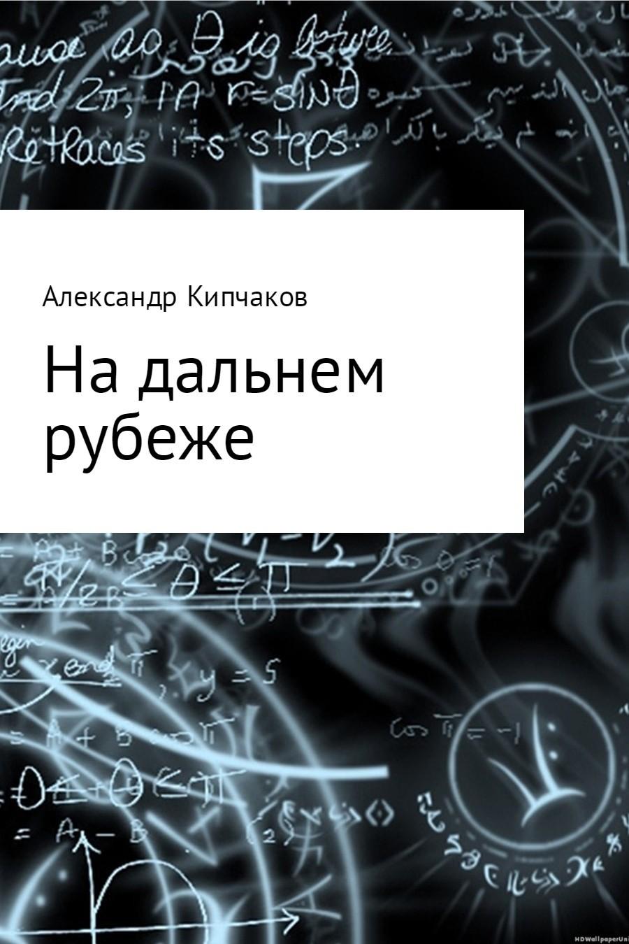 Александр Кипчаков - На дальнем рубеже