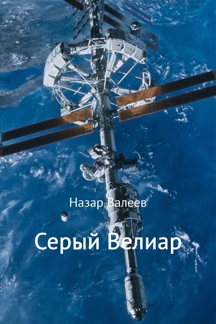 Назар Валерьевич Валеев бесплатно