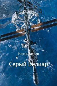 Назар Валерьевич Валеев - Серый Велиар