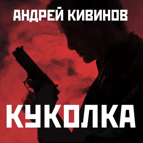 Андрей Кивинов Куколка