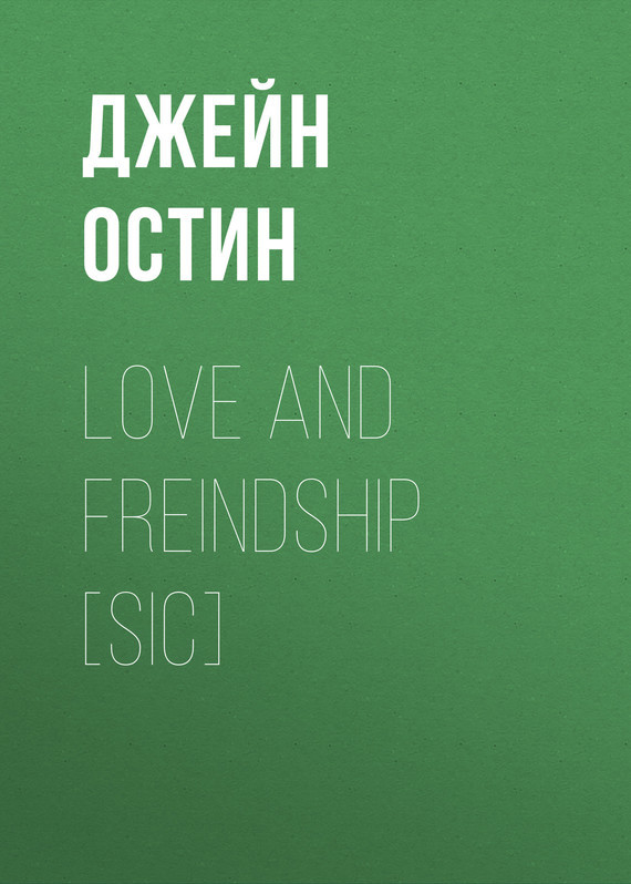 Джейн Остин Love and Freindship [sic] джейн остин sense and sensibility