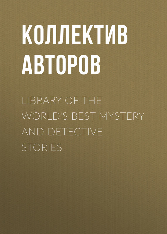 Коллектив авторов Library of the World's Best Mystery and Detective Stories коллектив авторов english love stories