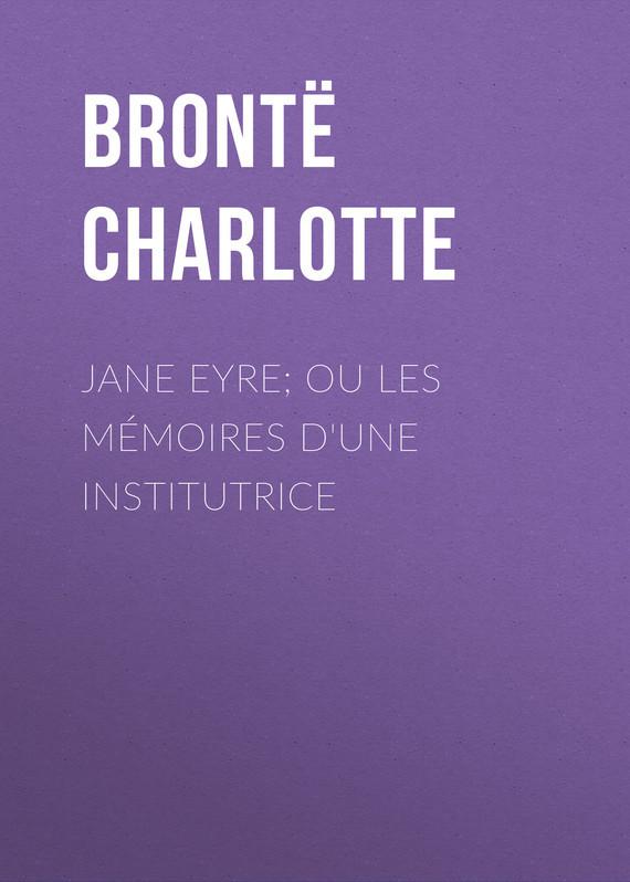 Шарлотта Бронте Jane Eyre; ou Les mémoires d'une institutrice brontё c jane eyre level 2 cd