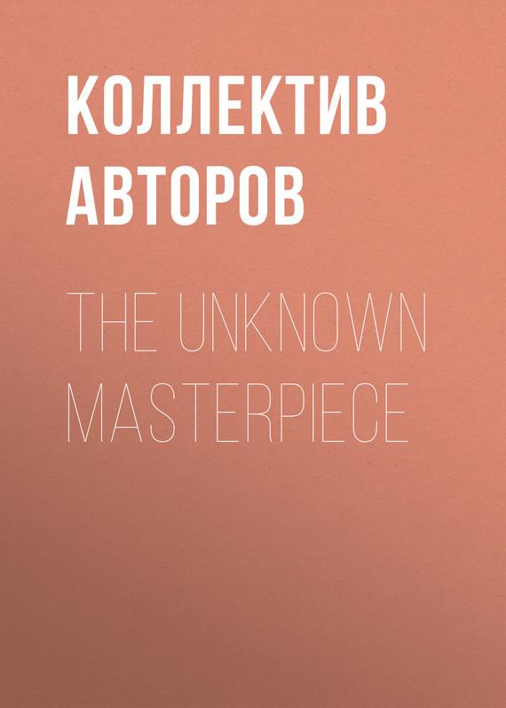 Коллектив авторов The Unknown Masterpiece the unknown bridesmaid