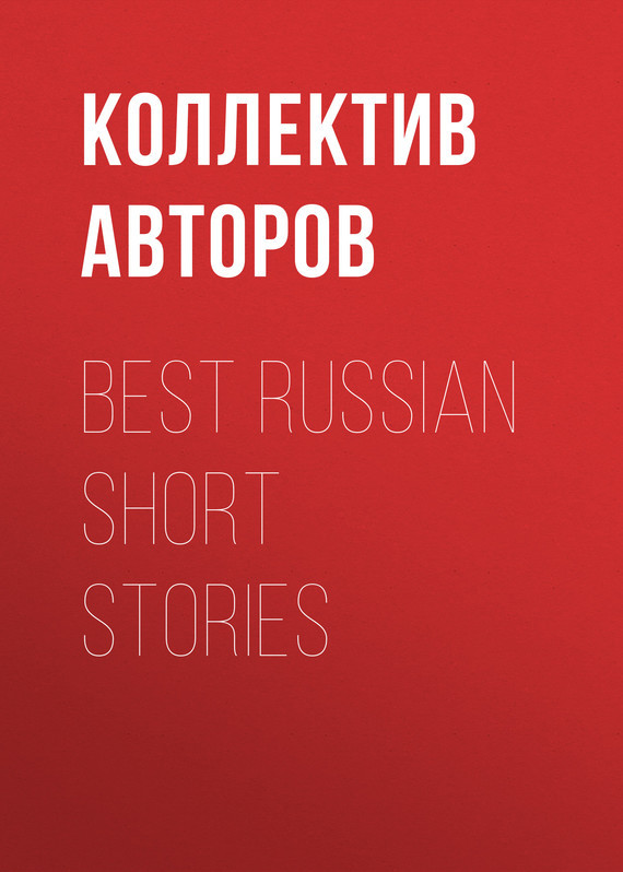 Коллектив авторов Best Russian Short Stories коллектив авторов english love stories
