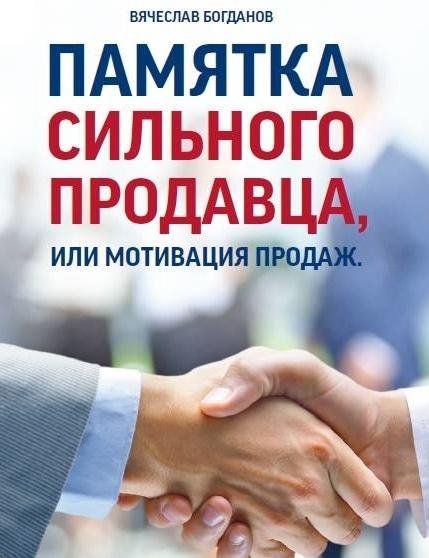 Вячеслав Борисович Богданов Памятка сильного продавца, или мотивация продаж