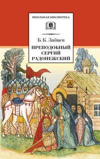 Борис Константинович Зайцев - Преподобный Сергий Радонежский (сборник)